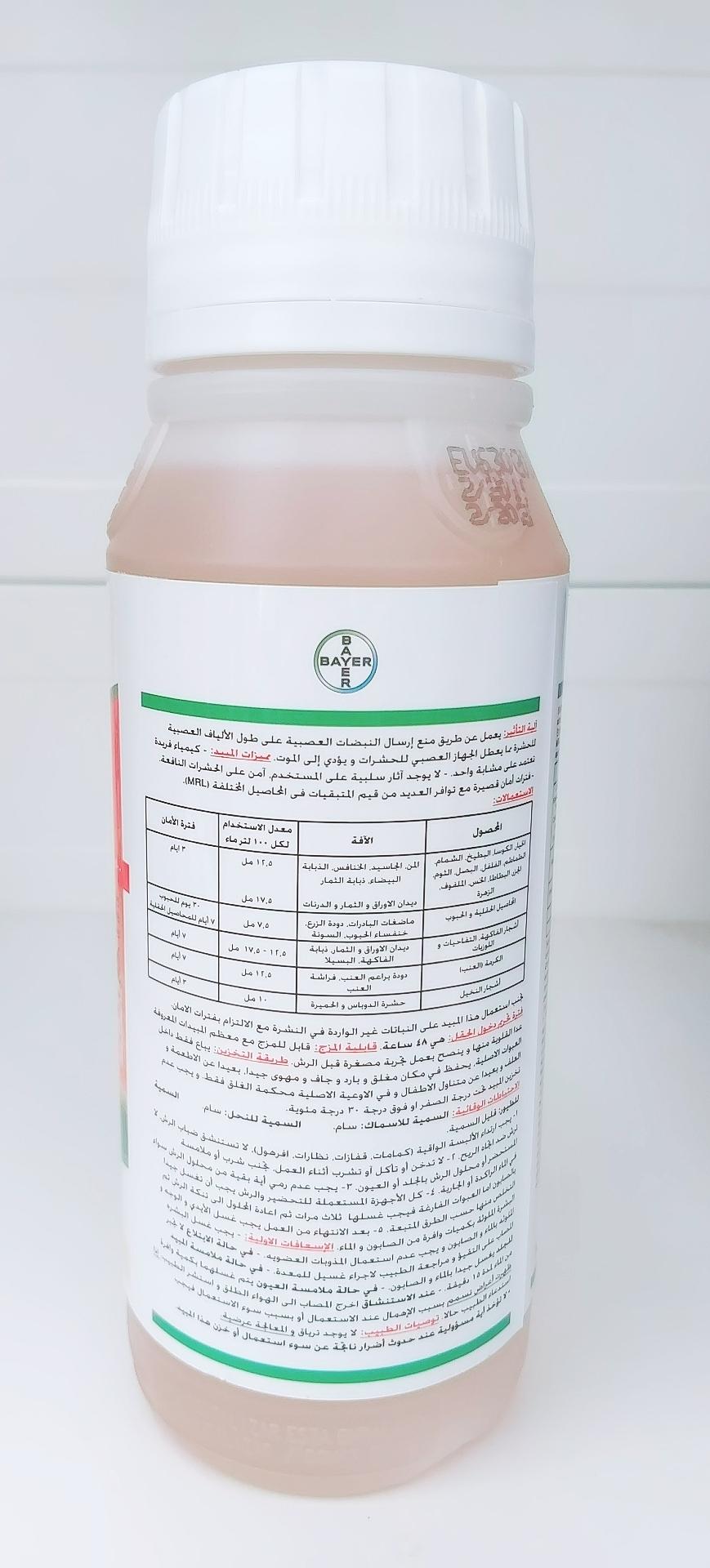 Decis   Soil Fertilizer Pesticide Pest Control