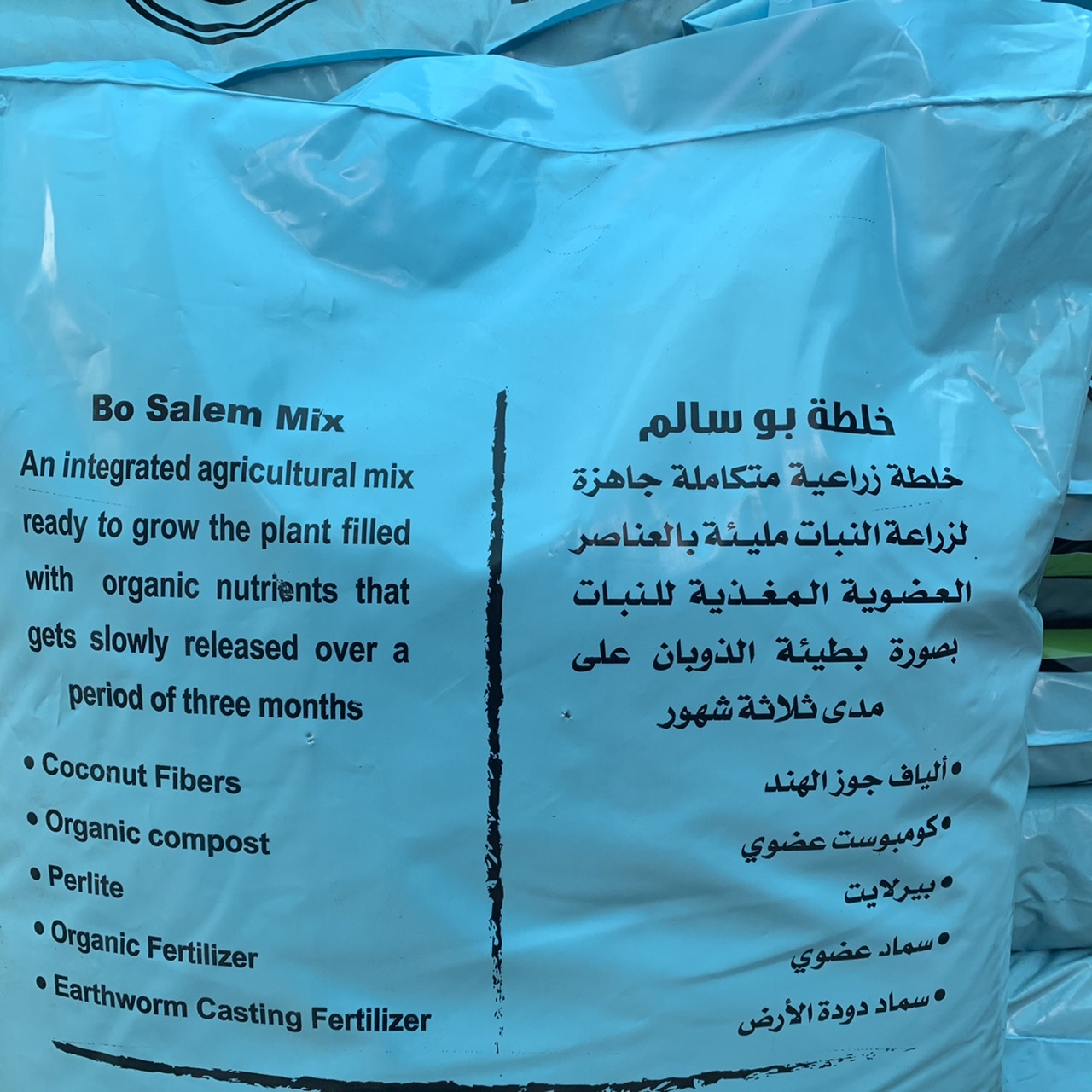 Bo Salem Organic Mix (Blue)  Soil Fertilizer Pesticide Fertilizers
