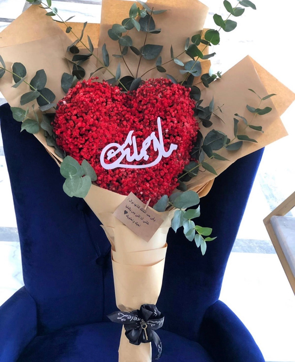 بوكيه القلب 'الحب الأحمر'