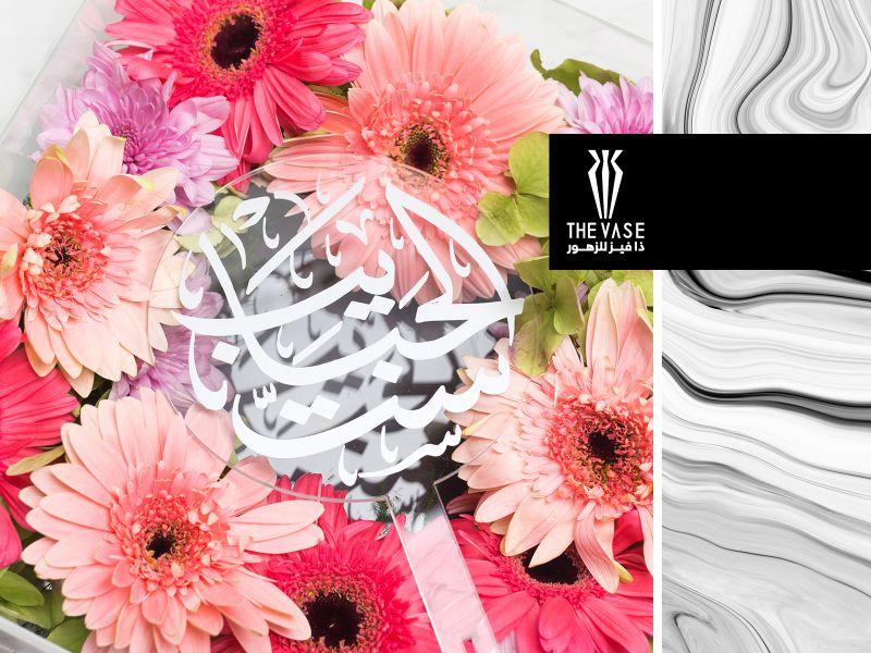 sit Alhabayeb Flower Accessories