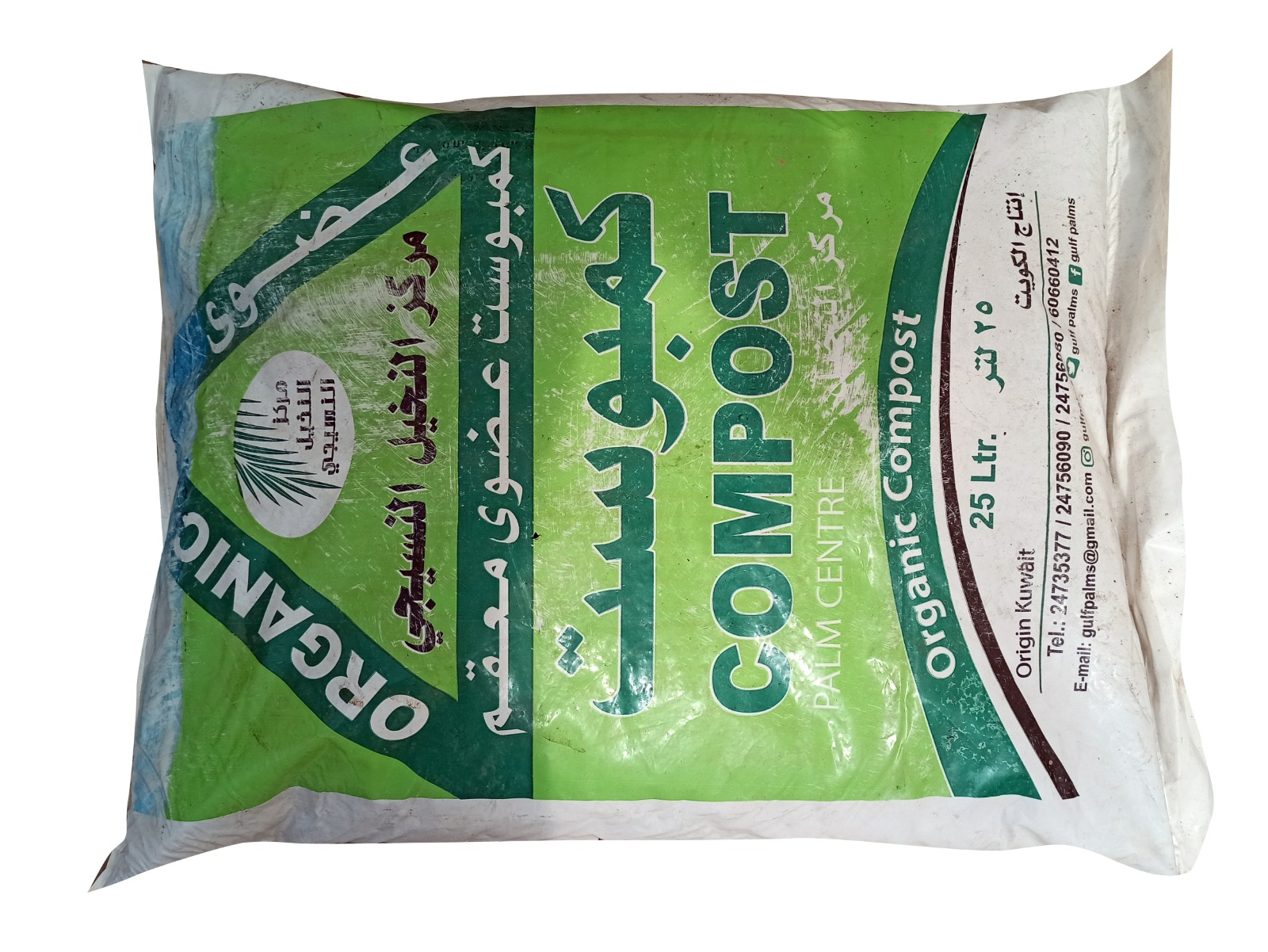 Compost Organic 'Soil Fertilizer Pesticide'