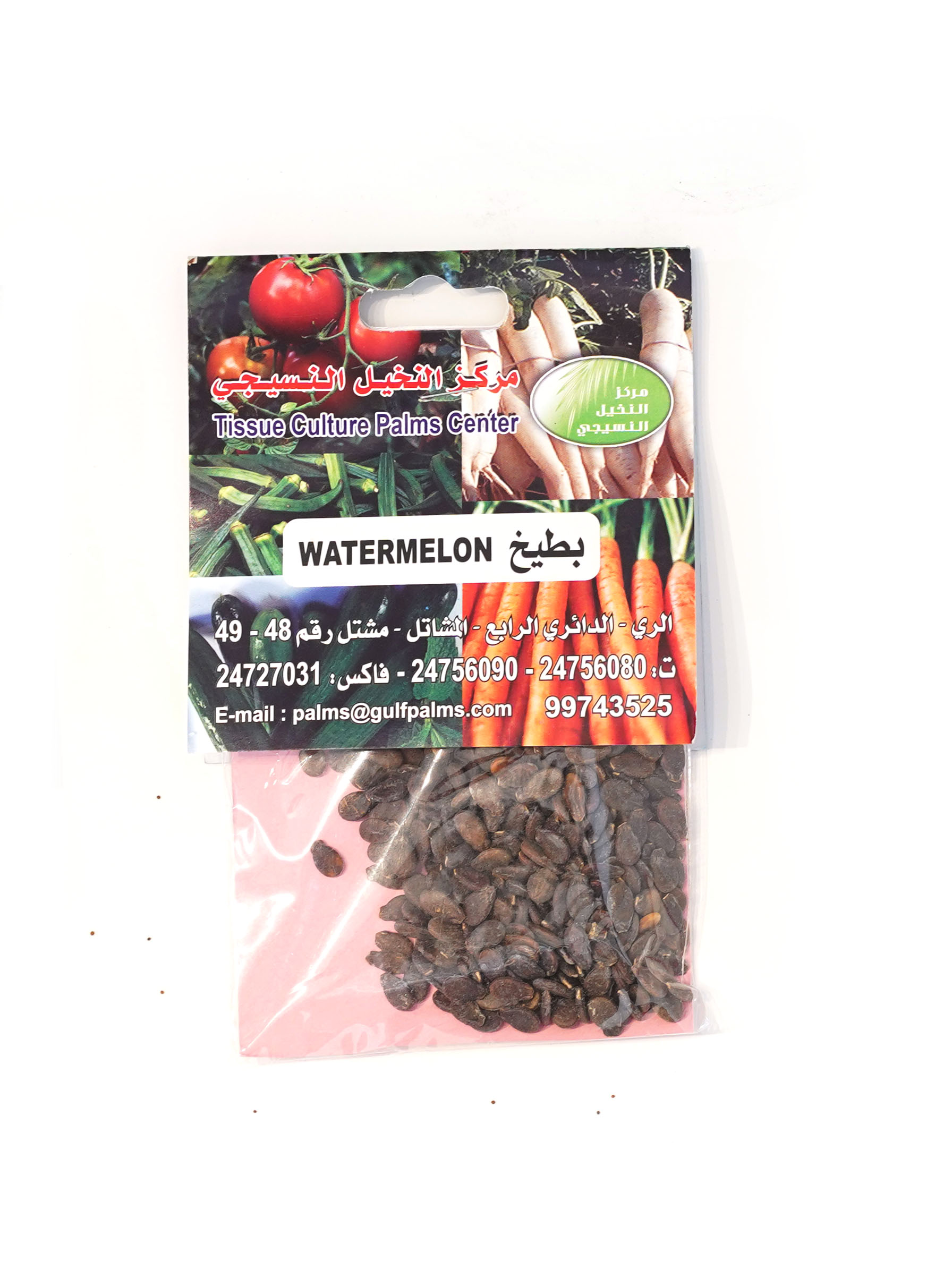 Watermelon Seeds Fruits and Vegetables