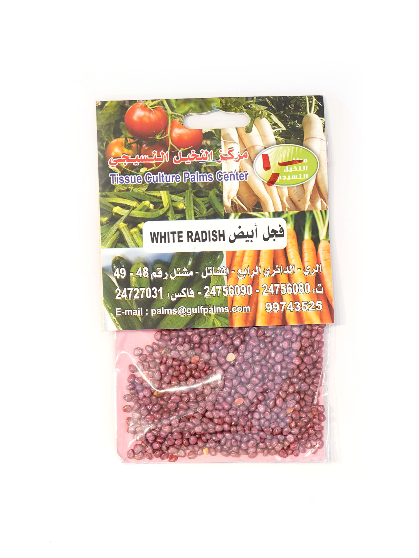 White Radish Seeds Fruits and Vegetables