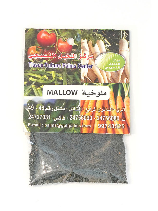Mallow Seeds Fruits and Vegetables