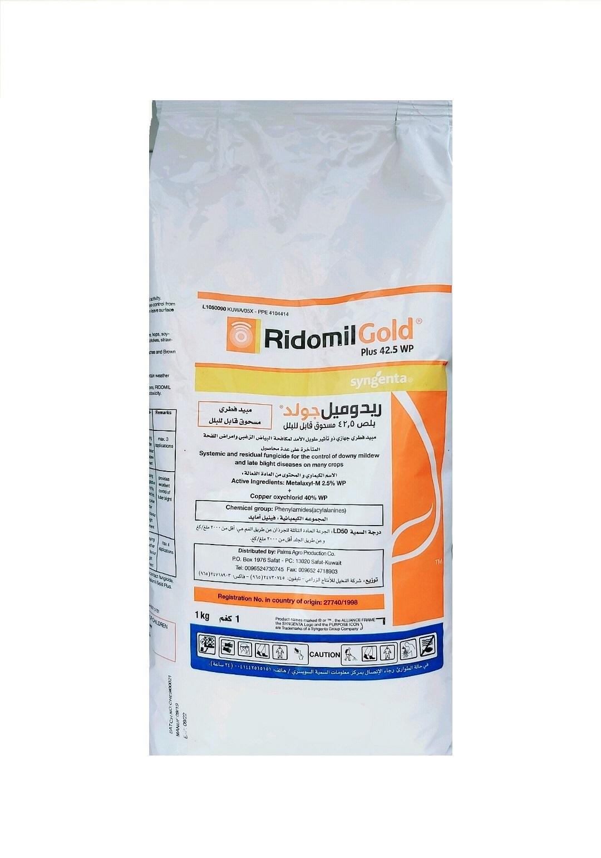 Ridomil Gold Plus Soil Fertilizer Pesticide