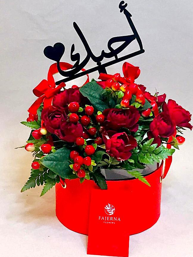 jana alhawa Red Love  Flower with Base