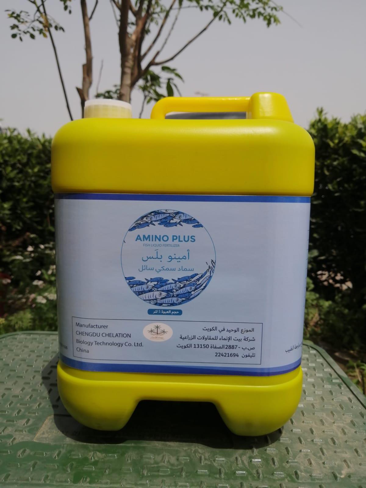 Amino Plus (Fish Liquid Fertilizer 5Ltr) 'Soil Fertilizer Pesticide'